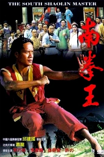 The South Shaolin Master stream